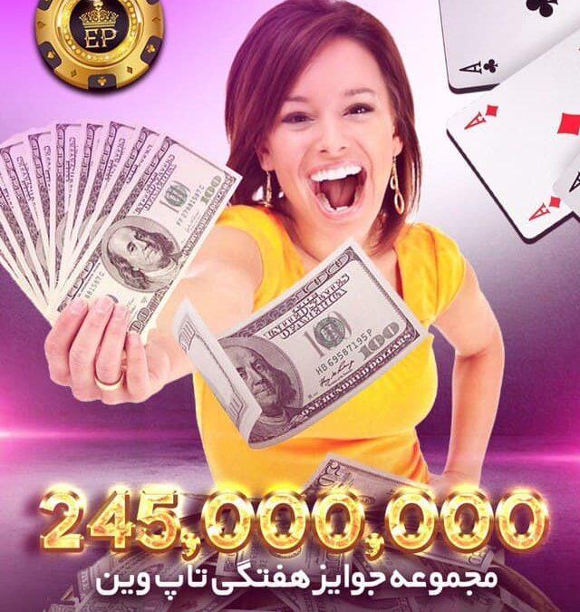 جوایز هفتگی سایت امپرور پوکر Emperor Poker