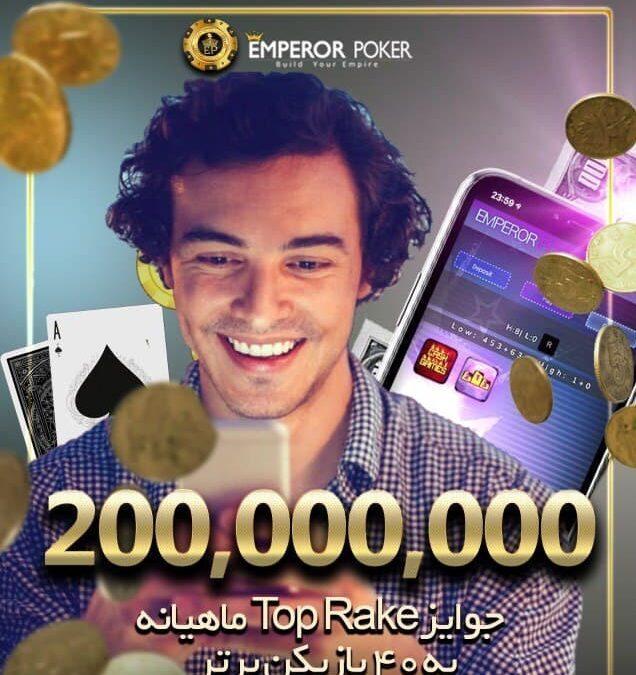 جایزه تاپ ریک ماهیانه سایت امپرور پوکر Emperor Poker