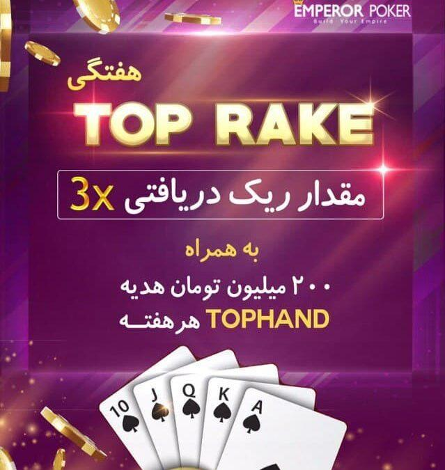 جایزه تاپ ریک هفتگی سایت امپرور پوکر Emperor Poker